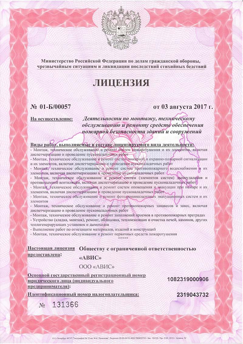Лицензия МЧС ООО АВИС_